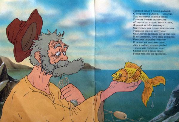 Главные герои про рыбака и рыбку