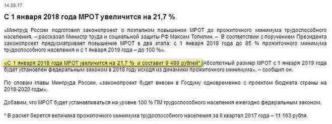 Сколько мрот в 2018 году в московской области