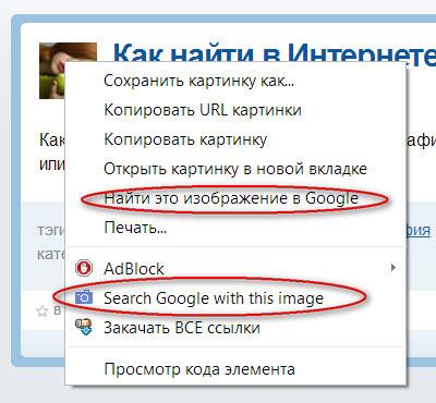 Как найти картинку или