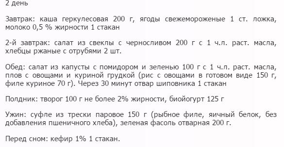 spisok-produktov-po-diete-malishevoy