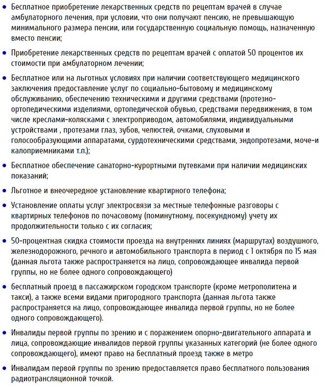 Льготы инвалидам 3 группы в Украине в 2018 году Юридическая