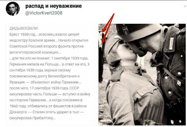 солдат СС целует советскую медсестру фейк