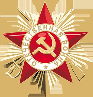 Орден со звездой ко дню Победы изображение с прозрачным фоном