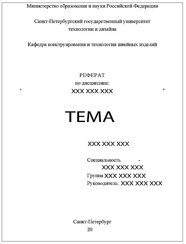 Схема титульного листа