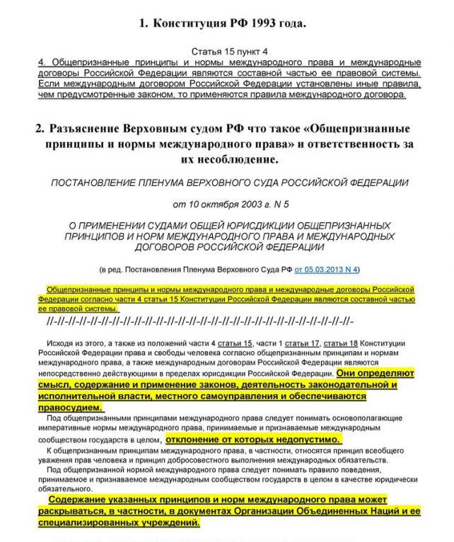 Постановление Пленума ВС 5 от 10 10 2003