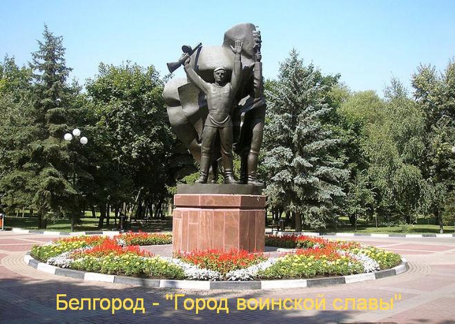 Белгород&shy;<wbr/>