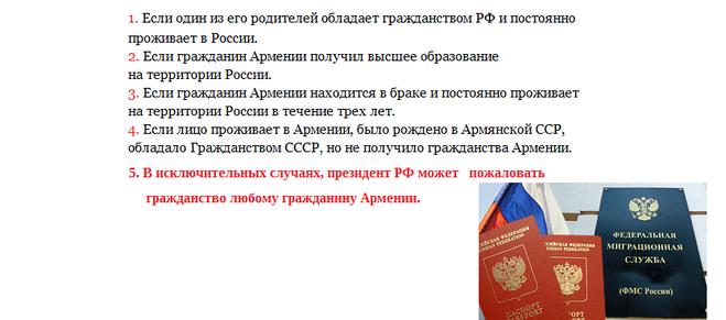 этом-то Иностраный гражданин в браке с гражданкой рф как получить гражданство небольшой