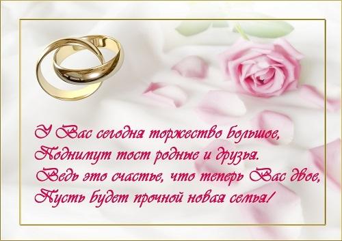 Поздравления с днем свадьбы от бабушки невесты