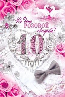 что подарить жене на годовщину знакомства 10 лет