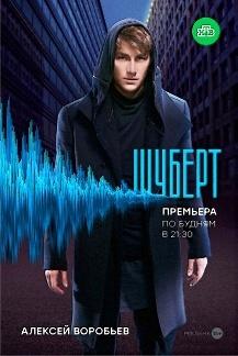 Шуберт, Алексей Воробьёв