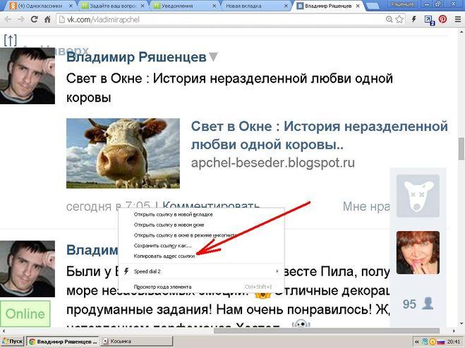 Как сделать ссылку на пост вконтакте фото 792