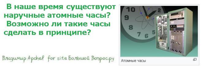 В наше время существуют наручные атомные часы?  Возможно ли такие часы сделать в принципе