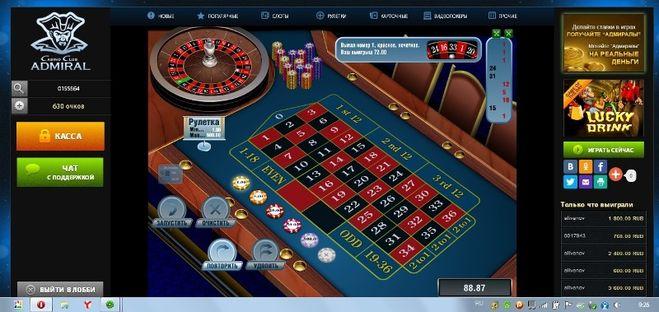 как выиграть в казино адмирал x