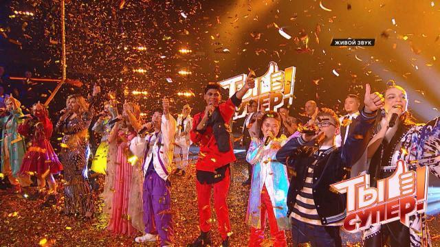 Финал шоу ты супер 2020 4 сезон 15 ноября кто выиграл победители какие места заняли