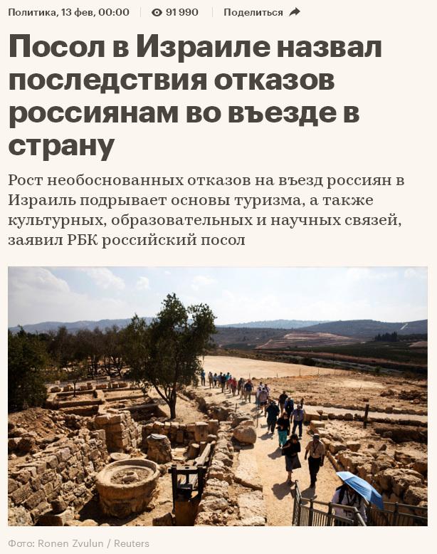 Рост необоснованных отказов на въезд россиян в Израиль подрывает основы туризма