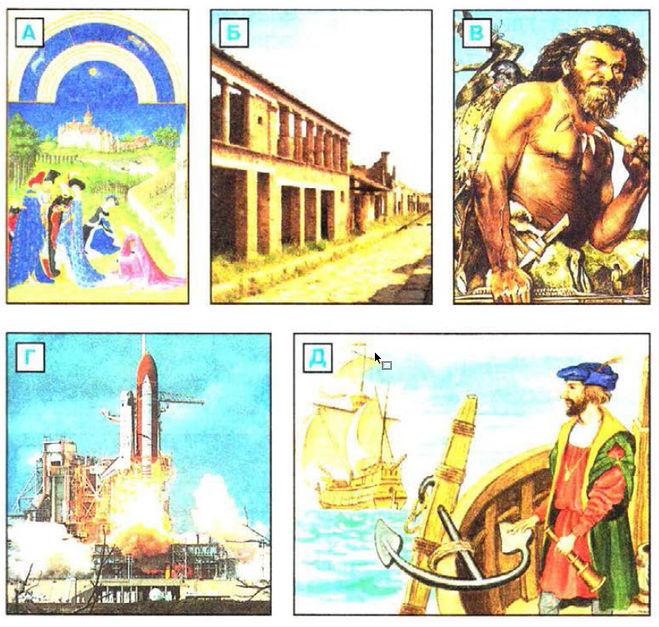 Ответы. Проверим себя и оценим свои достижения. Раздел Страницы всемирной истории. 4 класс окружающий мир
