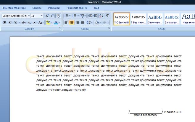 Создание строчек в документе Microsoft Word