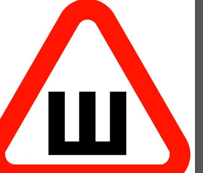 знак треугольника с знаком внутри
