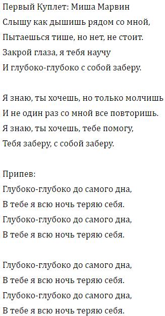 текст песни глубоко миша марвин