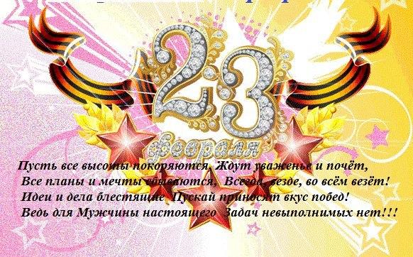 Поздравление в день защитника отечества дяде
