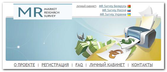 Главная страница mr-survey.ru