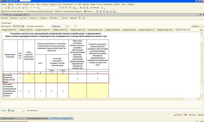 Таблица 10 формы 4-фсс скачать