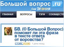 скриншот к ответу на сайте БВ