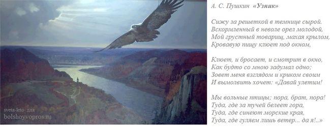 Узник, А. С. Пушкин