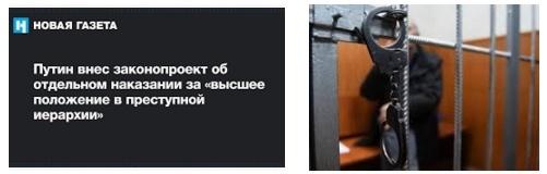 Путин внес законопроект об отдельном наказании за «высшее положение в преступной иерархии»