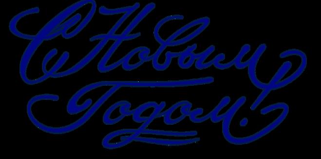 Надпись с новым годом в вектор