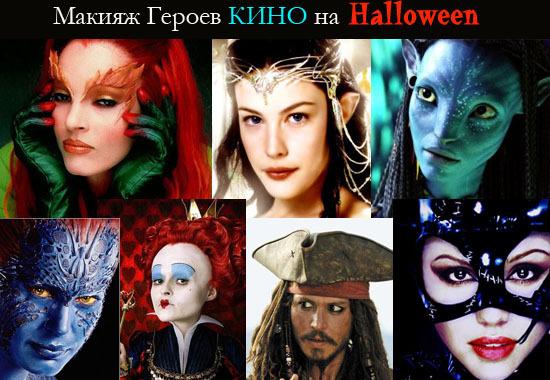 Какой костюм вы бы надели на Хэллоуин (см)? Какой образ вы бы выбрали?