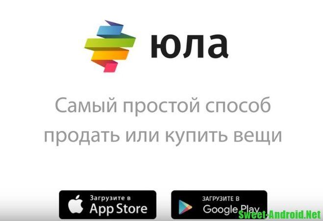 приложения юла доставка по россии