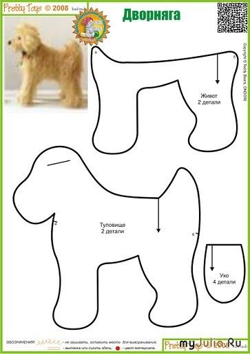 как сшить собаку, выкройка собаки
