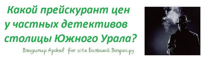 Какой прейскурант цен у частных детективов Челябинск, заказать частного детектива, услуги частных детективов расценки
