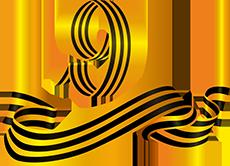 """Цифра """"9"""" из георгиевской ленточки ко дню Победы изображение с прозрачным фоном"""