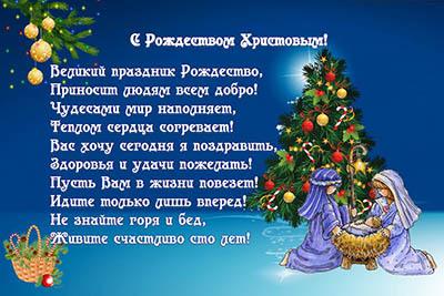 Открытка стихи Рождество