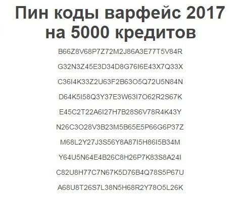 варфейс пин код на 5000 кредитов 2016