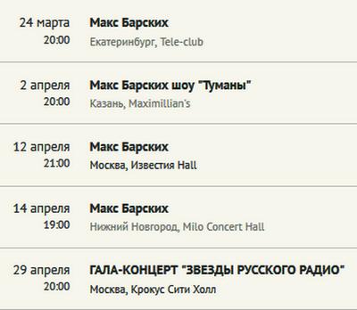 Макс Барских гастроли 2017