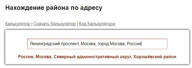 определение района москвы по адресу