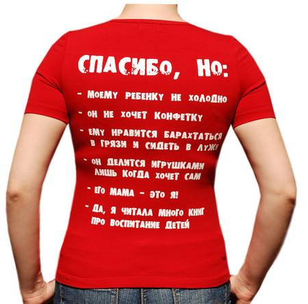 Стихи к подарку футболка 76
