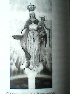Богородица с Ковчегом.
