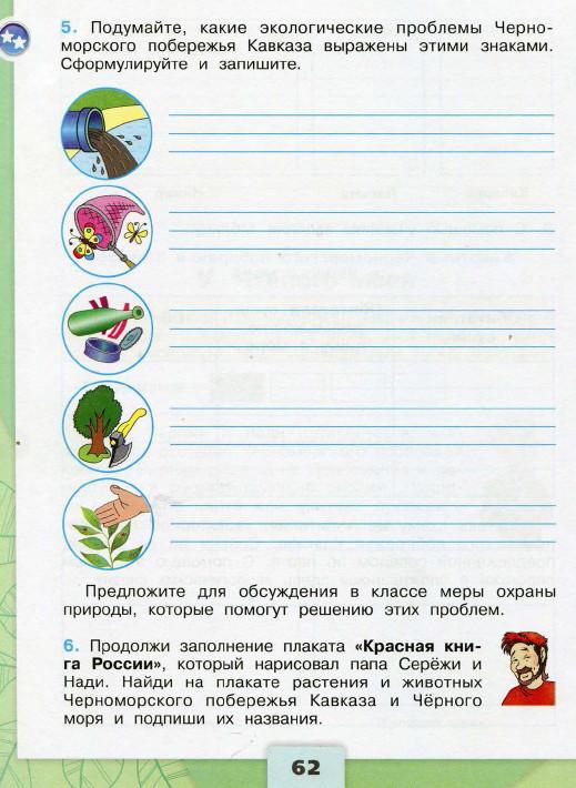 какие экологические проблемы Черноморского побережья Кавказа выражены этими знаками. Сформулируйте и запишите