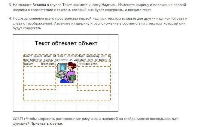 Как в презентации сделать обтекание картинки текстом фото 117
