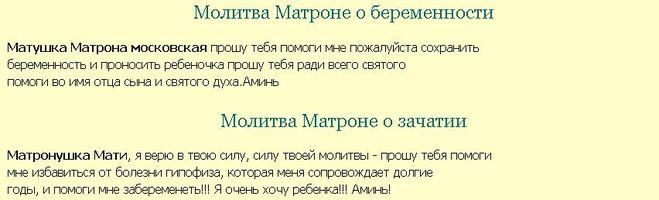 какую просьбу писать за неусыпаемую псалтирь вернуть мужа в семью над мощами матроны московской