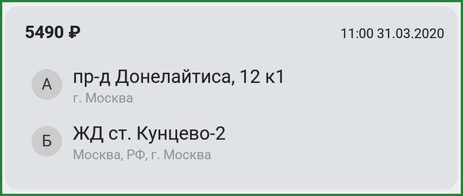 Заказ на доставку груза в Кунцево