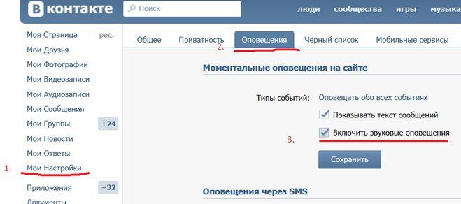 Как сделать чтобы приходили уведомления вконтакте на телефон