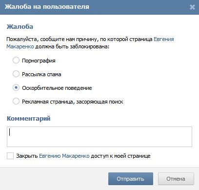 Как сделать, чтобы забанили страницу в Вконтакте