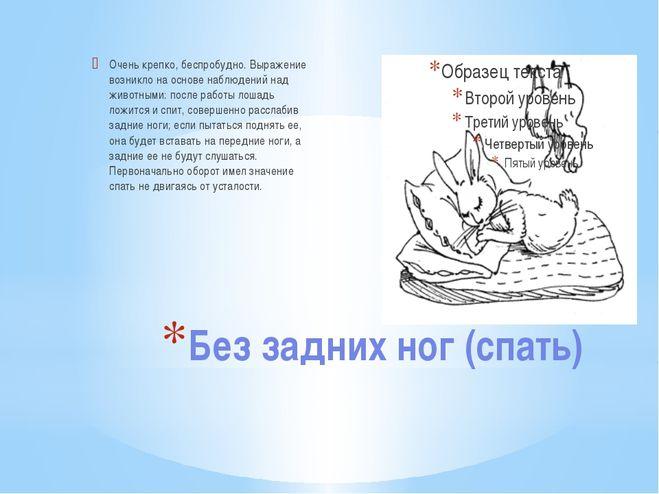 Без задних ног фразеологически связанное значение