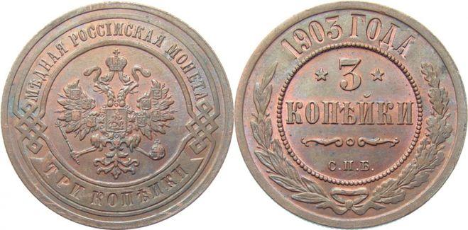 Сколько стоит монета 1903 года 3 копейки цена юбилейных монет казахстана