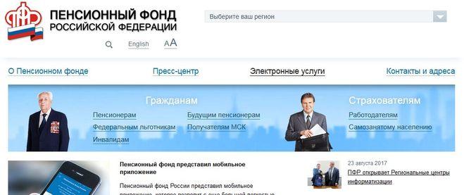 акции пенсионный фонд уссурийск запись на прием заявку